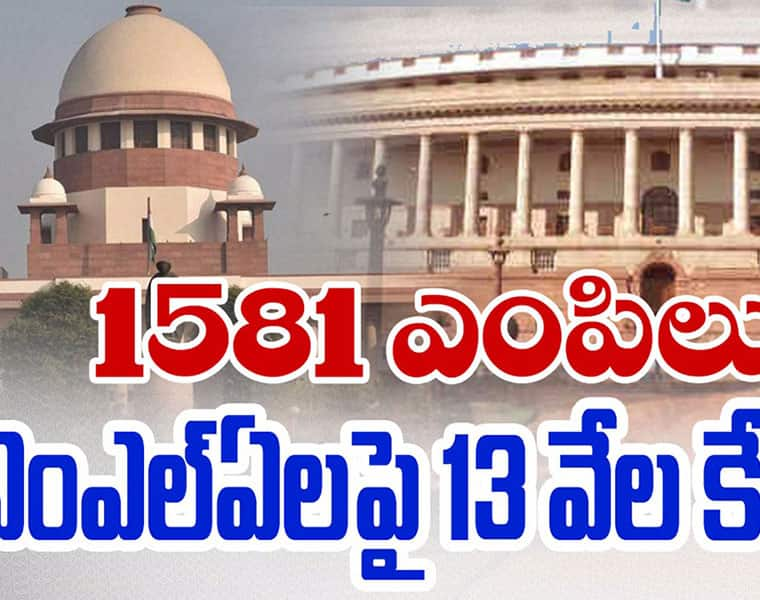 1581MPs and MLAs have 13 thousand cases booked against them