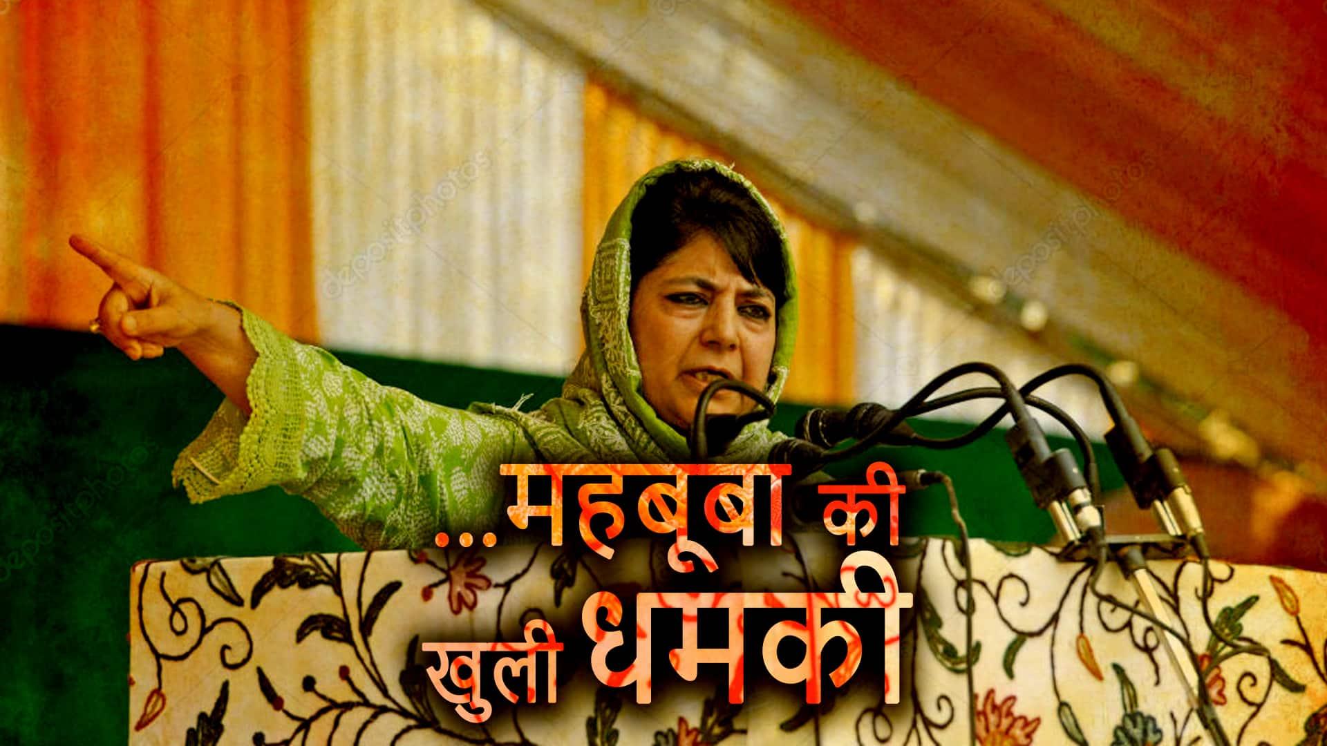 Mehbooba warns Delhi for breaking PDP