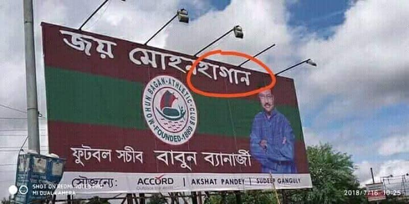 Wrong spelling of Mohun Bagan irks Didi's brother