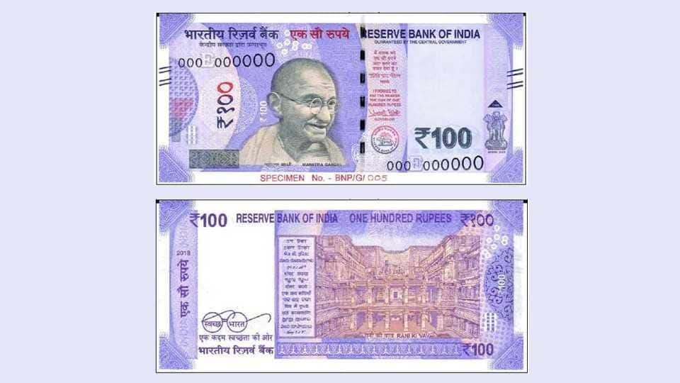 bank launched new 100 rs note
