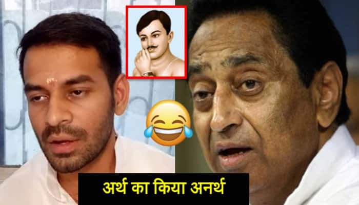 Tej Pratap confuses Azad with Bhagat Singh; Kamal Nath mixes up birth and death anniversaries