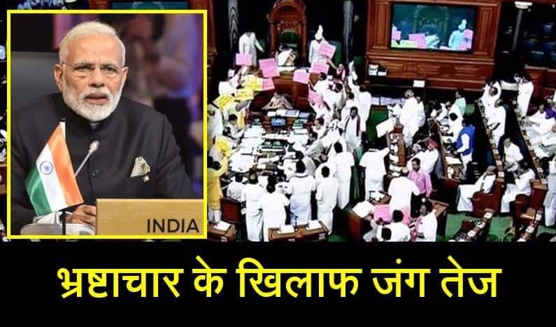 prevention of corruption amendment bill 2018 passed in lok-sabha