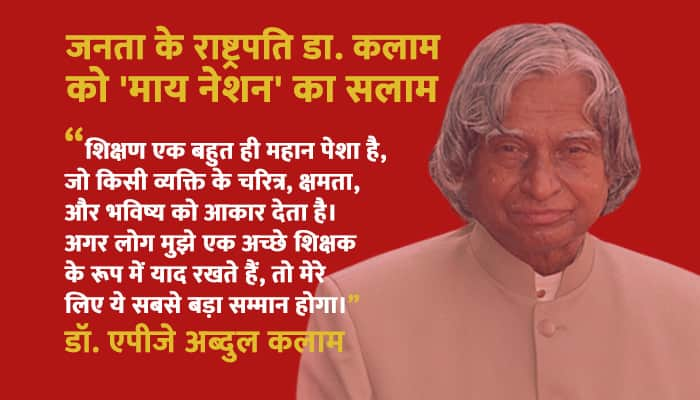 Nation remember Dr. Kalam on third death anniversary