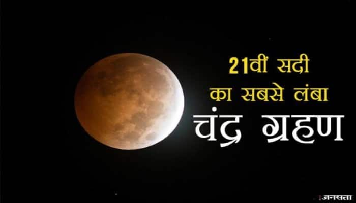 Chandra Grahan 2018 longest lunar eclipse of century date time