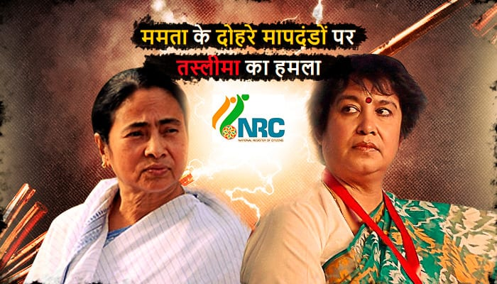 Taslima Nasreen calls out Mamata's bluff on NRC in Assam