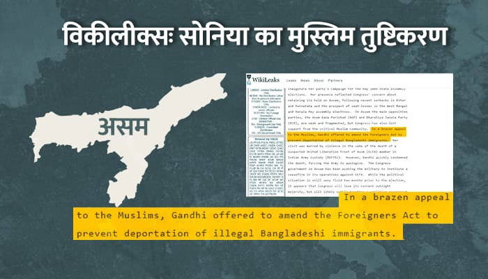 NRC: Sonia appease Muslims for votes says wiki cable