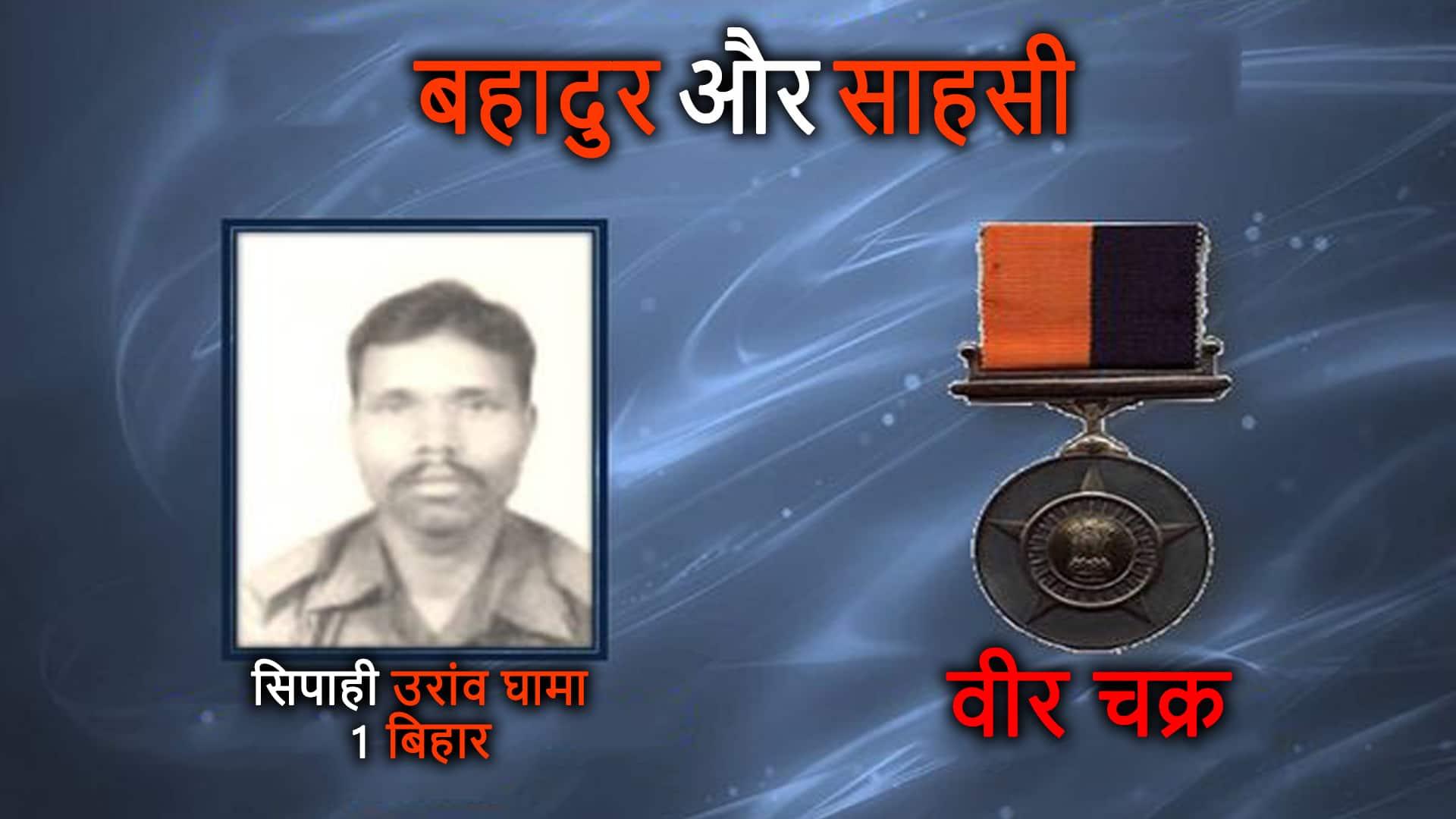 Saluting Naik Ghama Oraon, Vir Chakra, 1 Bihar Regiment, Sri Lanka Ops