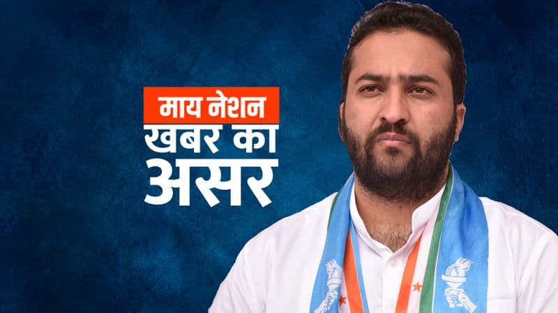 congress Accused of sexual harassment nsui president resigned my nation impact fairoz khan rahul gandhi