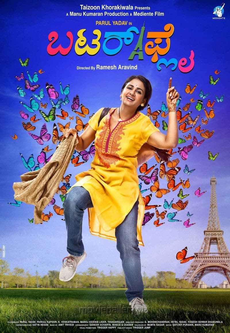 Sandalwood film Butterfly first look reveled