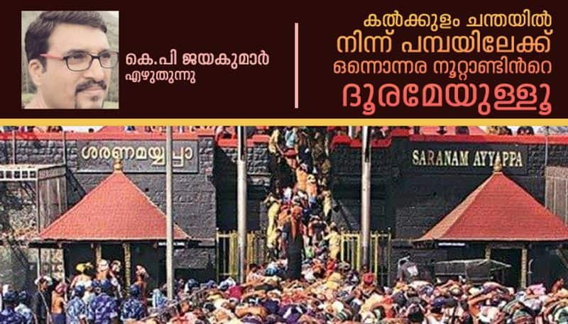 channar riot and other protest in kerala relation to sabarimala issue