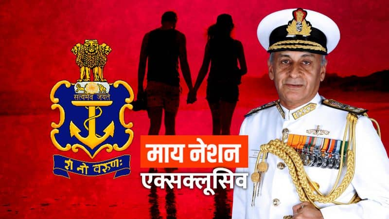 Indian Navy turns relationship Guru, warns couples that marital discord may lead their children life to be damned