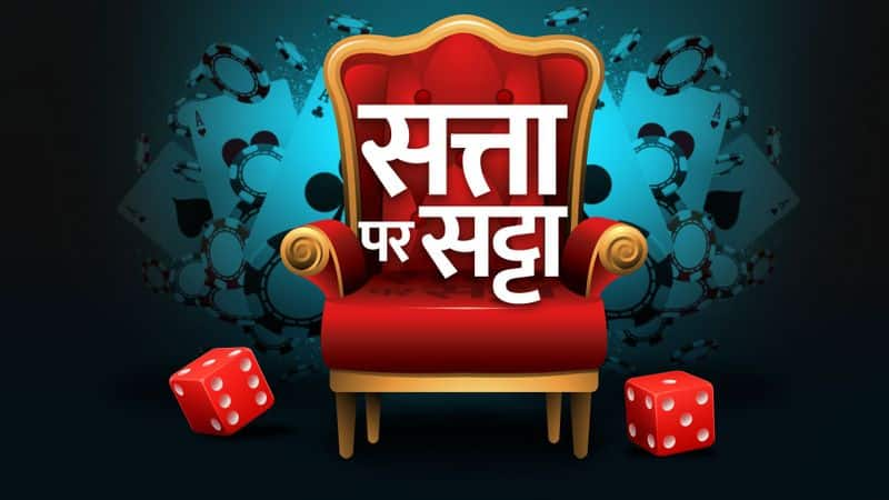 Speculation on power- know who is making government in Madhya Pradesh.