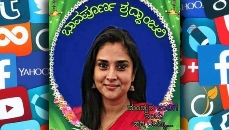 actress Ramya evacuated the home at the night time