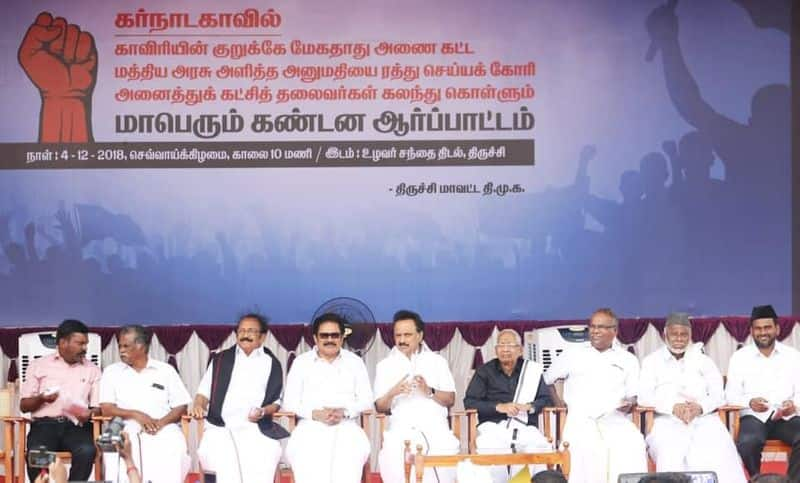 MK Stalin Protest at trichy