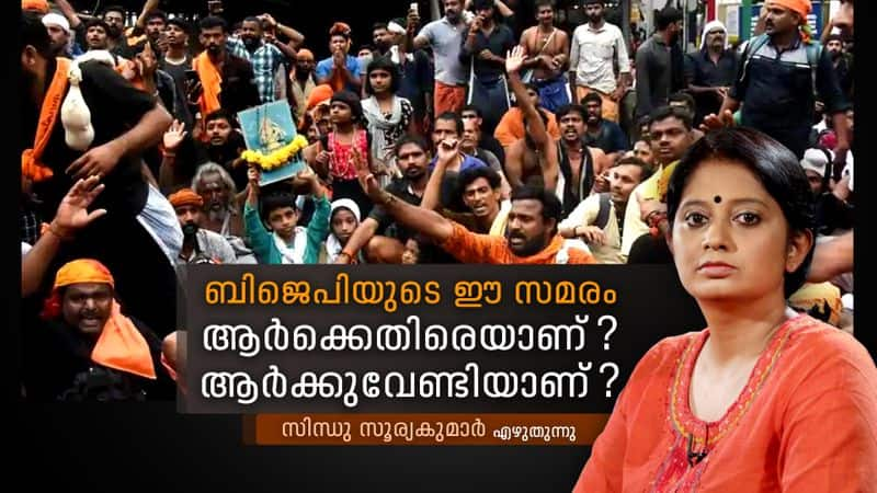 cover story on politics in sabarimala issue