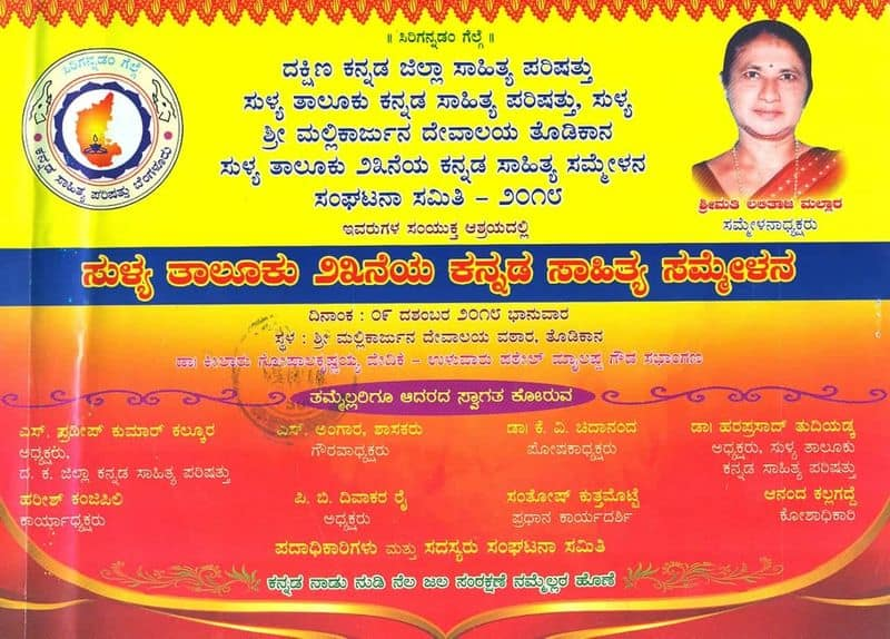 Journalist Literary critic harish Kera chair sullia Kannada poetry seminar