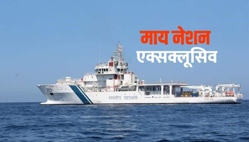 AgustaWestland scam: Not involved in any action involving any UAE princess says Indian Coast Guard