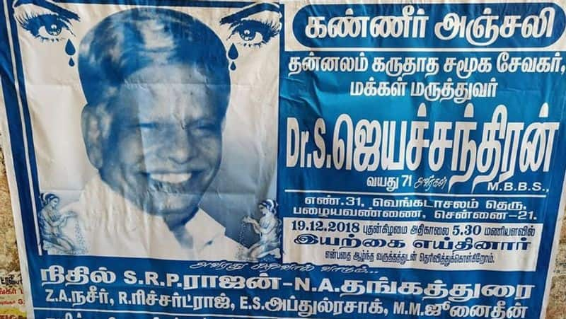 five rupees doctor jayachandran passes away