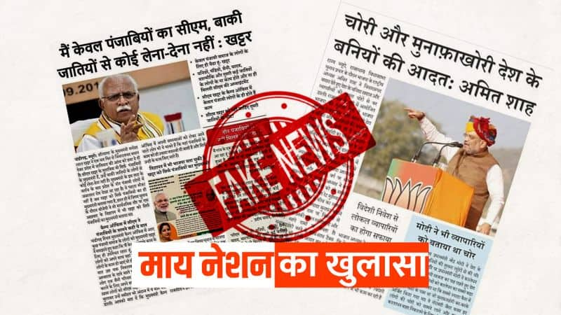 AAP caught in fake news circulation against BJP, party leader accept 'mistake'