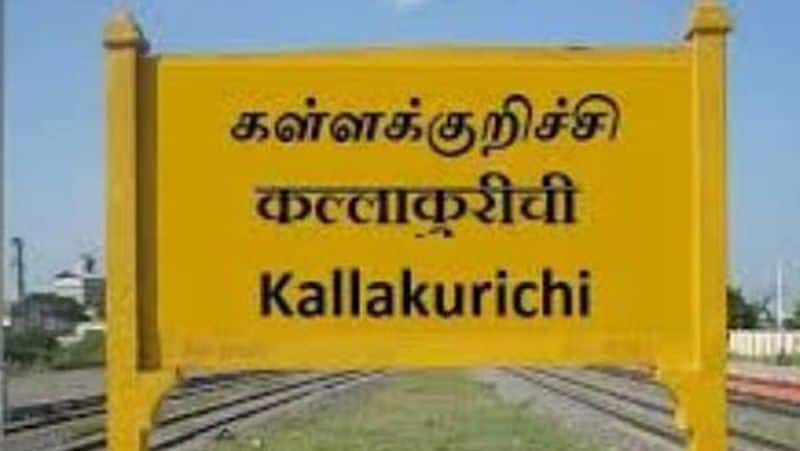 The new district is Kallakurichi announcement