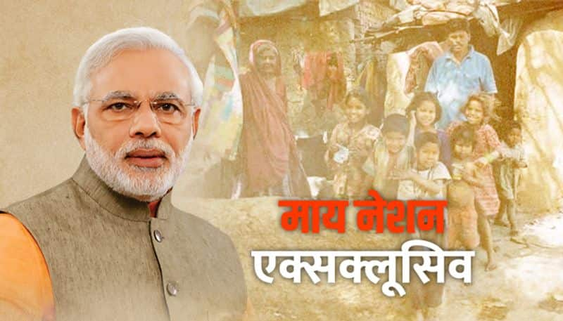 Modi Government Big bumper gift to poor, Direct Benefit scheme ready to roll out