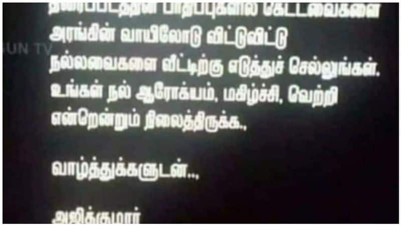 Ajith has done such a thing for the benefit of fans?