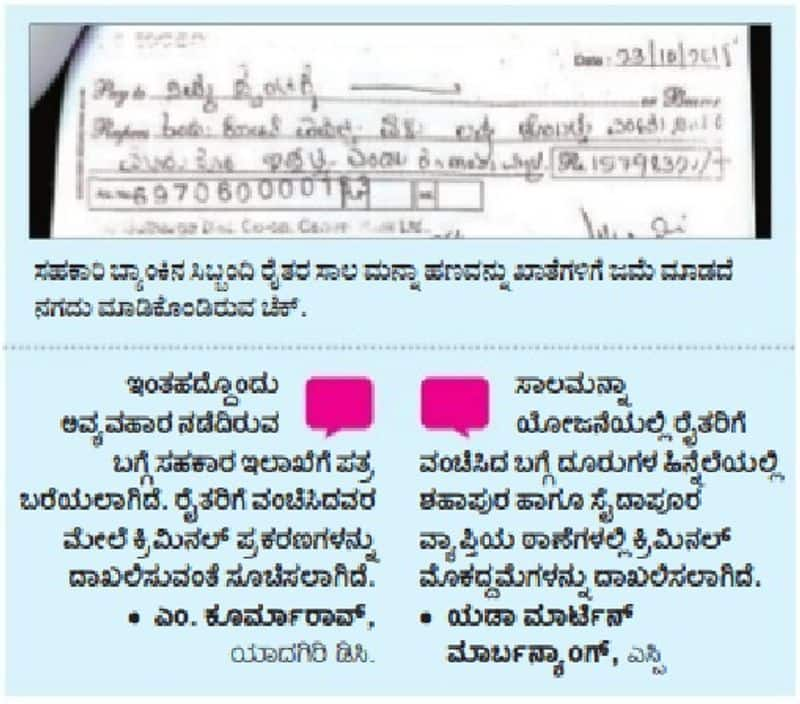 loan waive done by siddaramaiah govt have not reached farmers