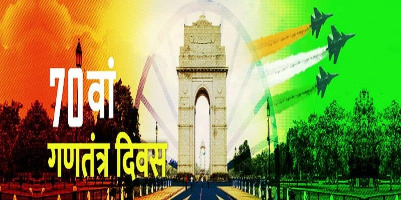 on the occasion of 70th republic day some tableau show