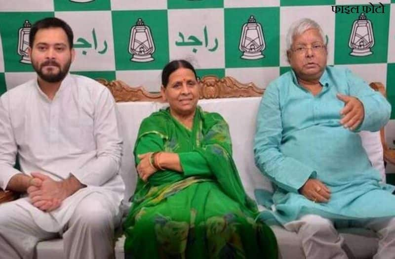 Income tax department will seize the property of Laloo Family
