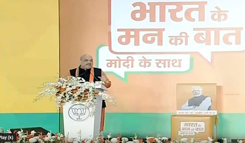 #BharatKeMannKiBaat Launched by BJP president Amit Shah and Home Minister Rajnath Singh