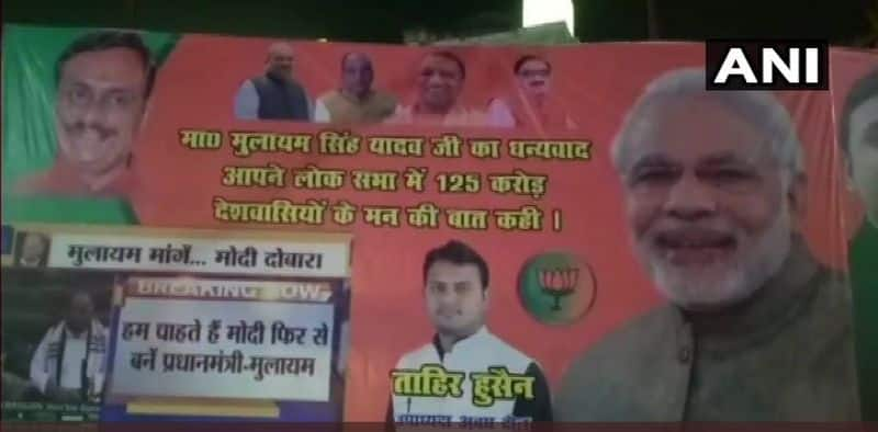 bjp poster put up in lucknow thanking mulayam singh yadav for his pm modi become pm again