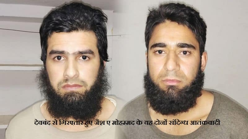 UP ATS arrested two Jaish e Mohammad terrorists from Deoband