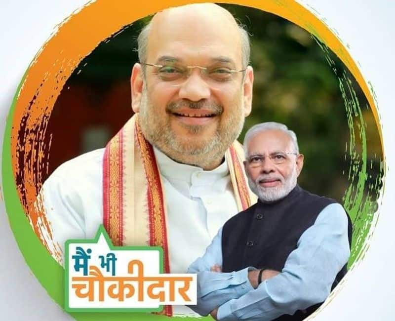 BJP chief Amit Shah launched 'Main Bhi Chowkidar' campaign on Facebook