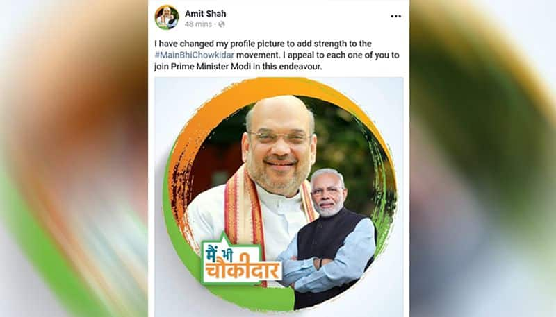 'Main Bhi Chowkidar' wave set to take over Facebook now after Amit Shah shows the way