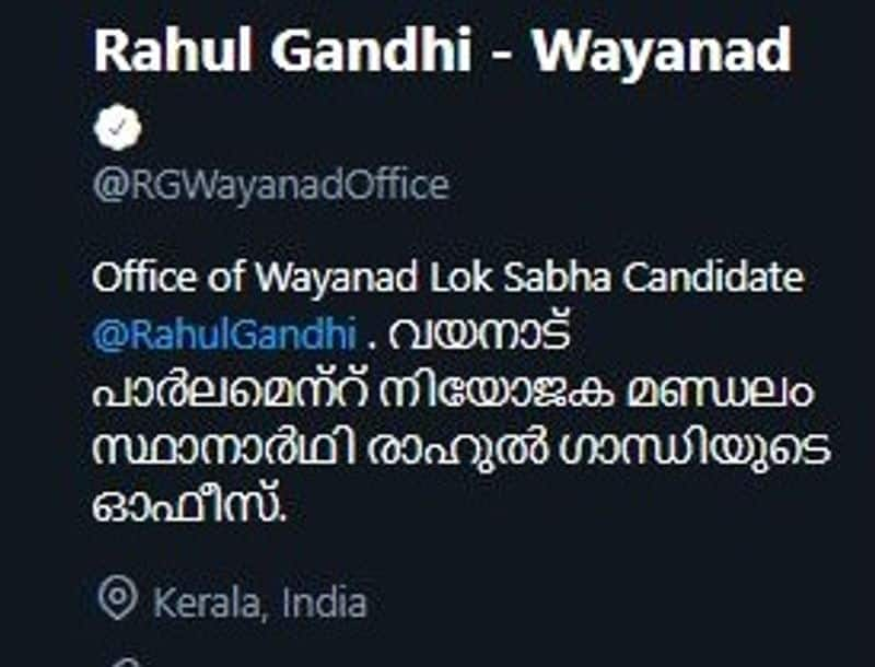 After safe Wayanad seat Rahul Gandhi now needs second Twitter account