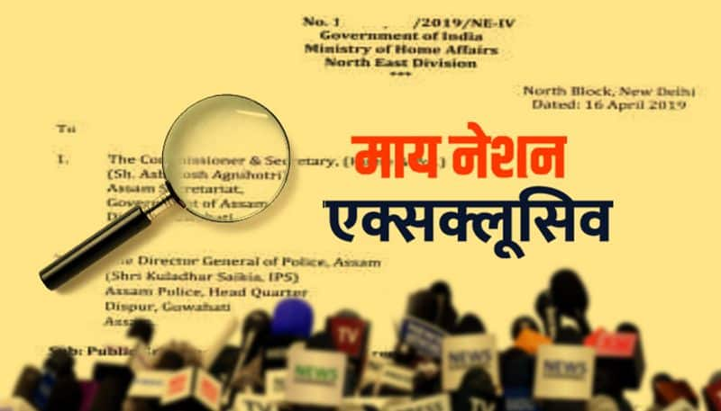Centre orders probe into 4 Assam media houses for propagating terror ideologies