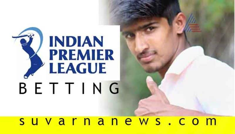 IPL 2019 Hassan diploma student ends life after losing ipl bets