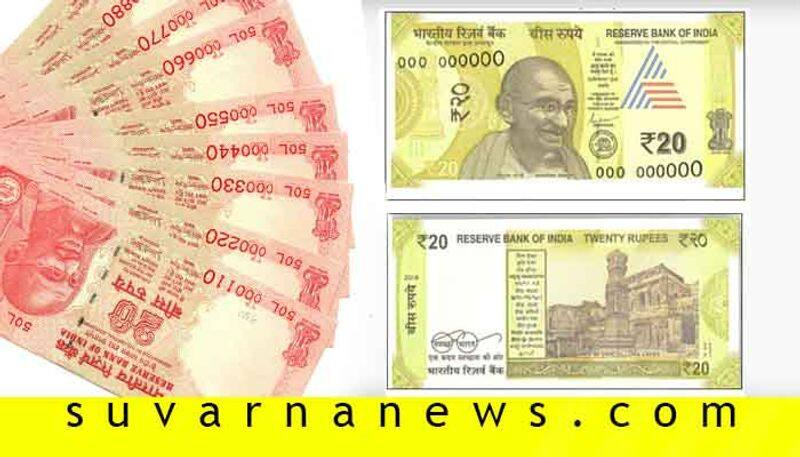 RBI to issue new greenish yellow coloured Rs 20 notes soon things To Know
