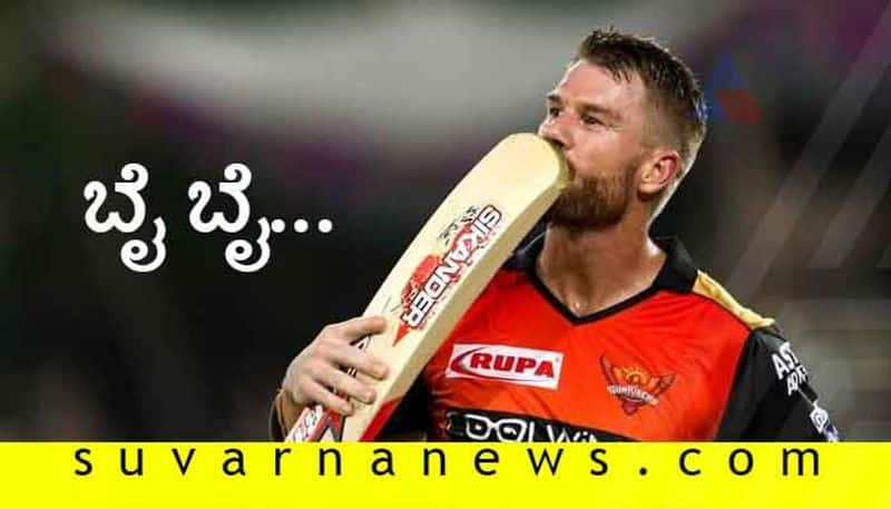 Australia David Warner pays emotional tribute to SRH as he leaves IPL for national duty