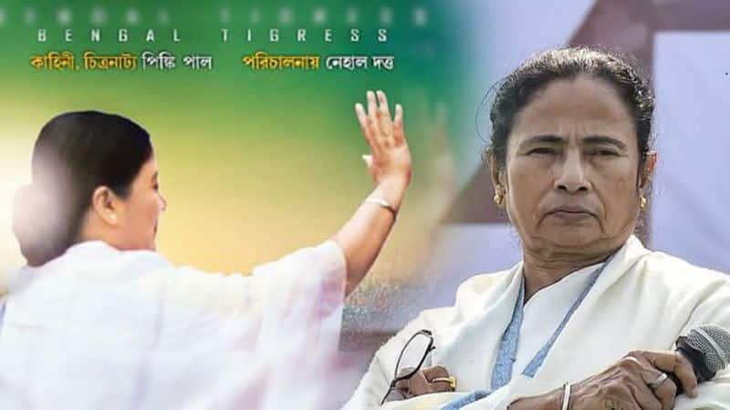 ELECTION COMMISSION POSTPONE RELEASE OF MAMATA BANERJEE BIOPIC
