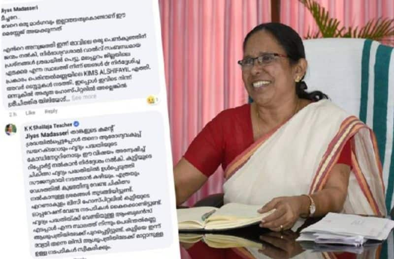 kerala minister help a baby