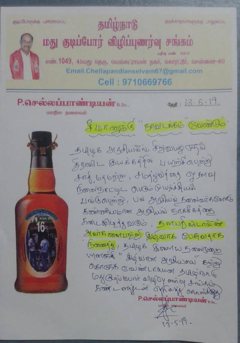 Seeman party member murder tread for bottle candidate