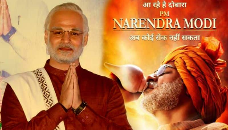 pm narendra modi biopic film first day box office collection