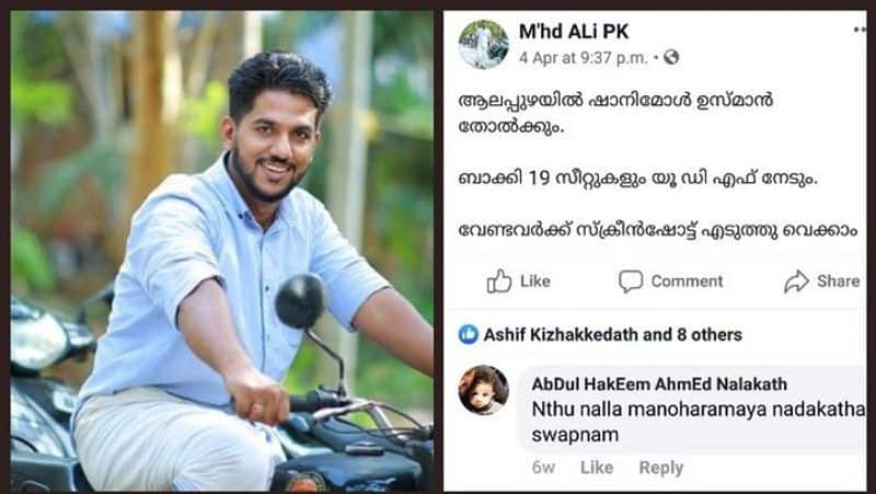 Kerala youth makes accurate prediction election results state Facebook post goes viral