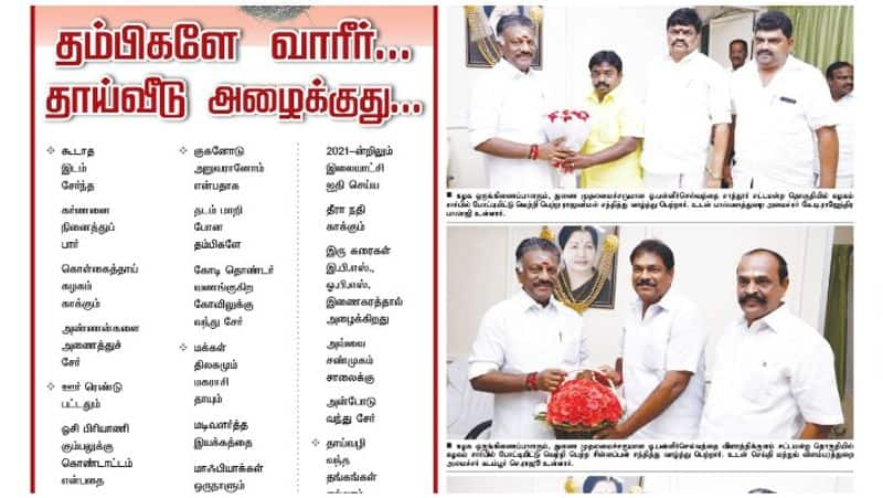 admk's official daily namathu amma welcomes old cadres
