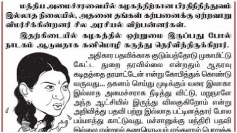 Accusation of M.K.Stalin