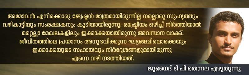 Thottappan a UGC series on godfathers by Junaid TP Thennala