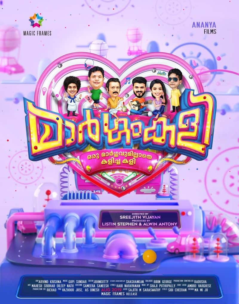 Margamkali movie title poster released