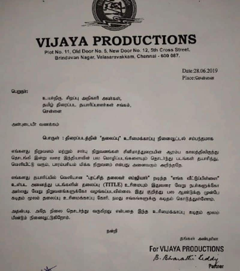 mgr film title rejected to sivakarthikeyan