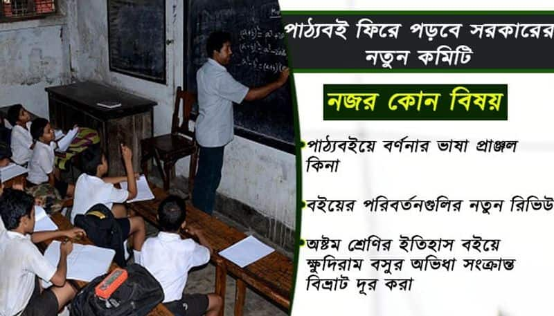 TMC government formed a committee to review high school text books